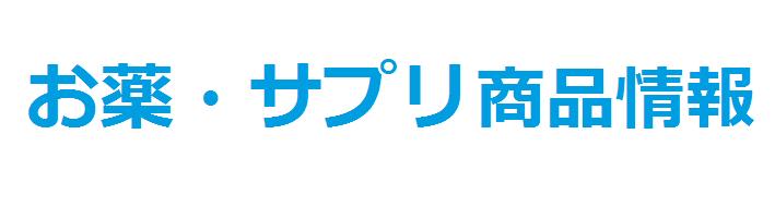 日本治療オンライン通販